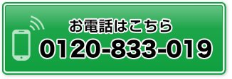 お電話はこちら0120-833-019