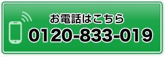 お電話はこちら0120-833-019