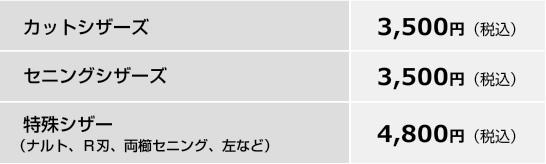 カットシザーズ3,000円(税抜き)セニングシザーズ3,000円(税抜き)特殊シザー(ナルト・ハイネッタ・R刃・両櫛セニング・左)4,000円(税抜き)
