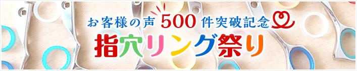 お客様の声500件突破記念 指穴リング祭り