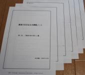 note-toriatukai