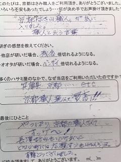 やっぱり京都の職人さんてすっげ~!
